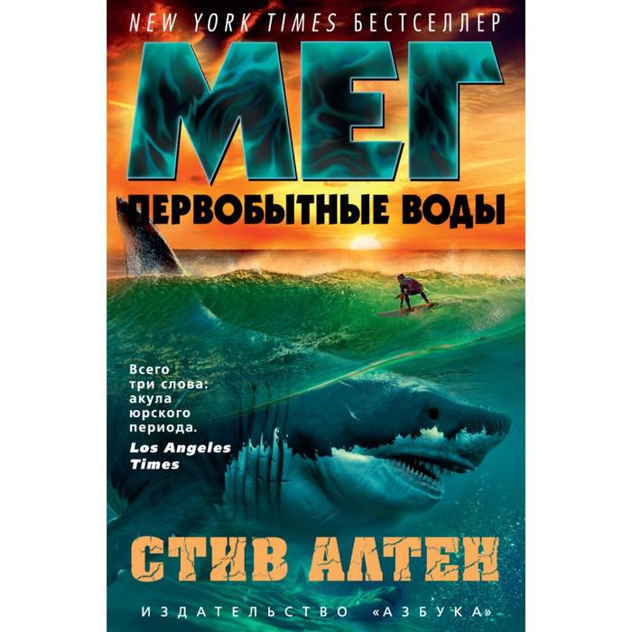 The Big Book. Мег. Первобытные воды. Цикл Мегалодон. Кн.3. Алтен С. (тв.обл.)