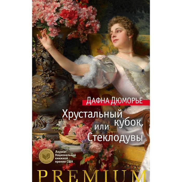 Азбука Premium. Хрустальный кубок, или Стеклодувы. Дюморье Д.