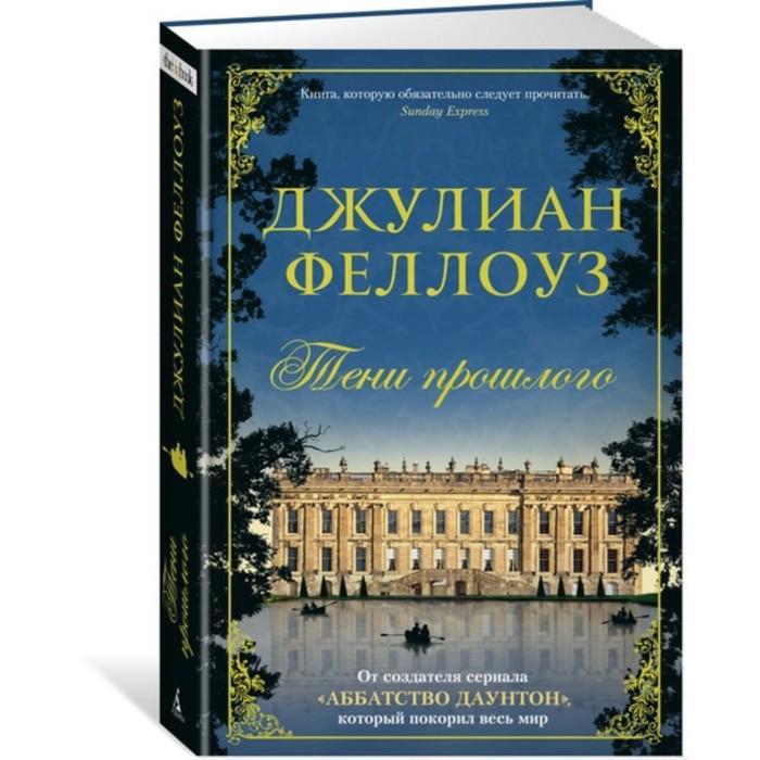 The Big Book. Тени прошлого. Феллоуз Дж. (тв.обл.)