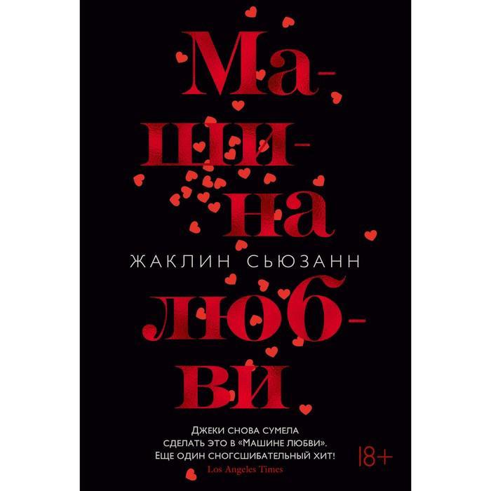 The Big Book. Машина любви. Сьюзанн Ж. (тв.обл.)