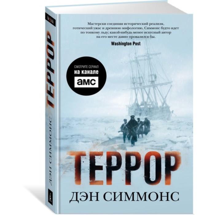 The Big Book. Террор (кинообложка). Симмонс Д. (тв.обл.)