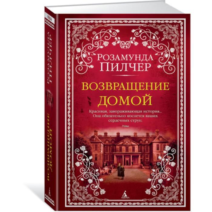 The Big Book. Возвращение домой. Пилчер Р. (тв.обл.)