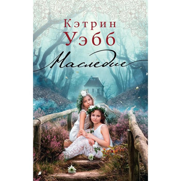 The Big Book. Наследие (мягк.обл.). Уэбб К.