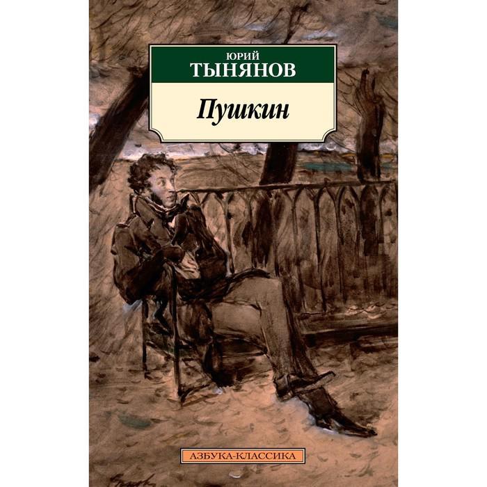 Азбука-Классика. Пушкин. Тынянов Ю. (мягк.обл.)