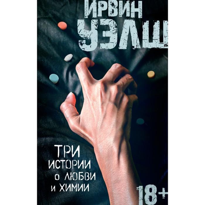 The Big Book. Три истории о любви и химии (мягк.обл.). Уэлш И.