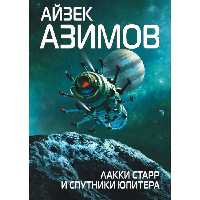 Фант_Старр. Лакки Старр и спутники Юпитера. Азимов А.