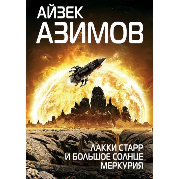 Фант_Старр. Лакки Старр и большое солнце Меркурия. Азимов А.