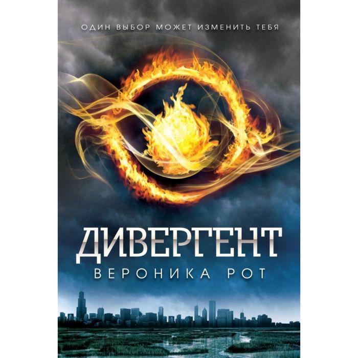 «Дивергент», Вероника Рот