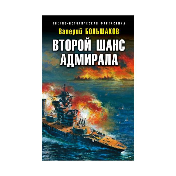 ВоенИстФан. Второй шанс адмирала. Большаков В.П.