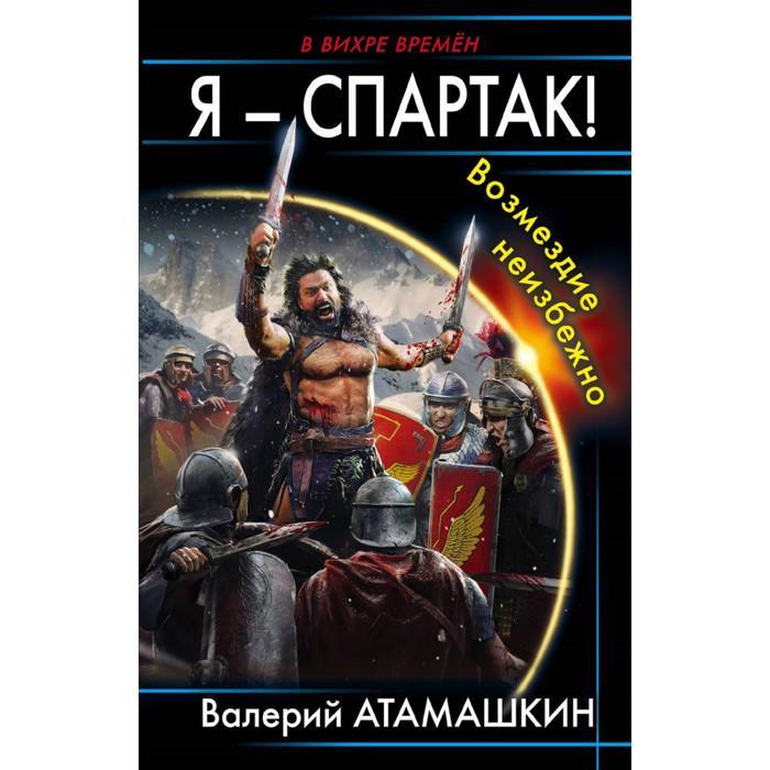 Я – Спартак! Возмездие неизбежно. Атамашкин В.В.