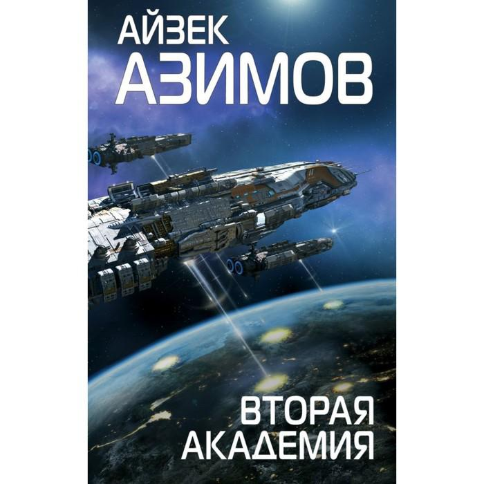 FantAsimov. Вторая Академия. Азимов А.