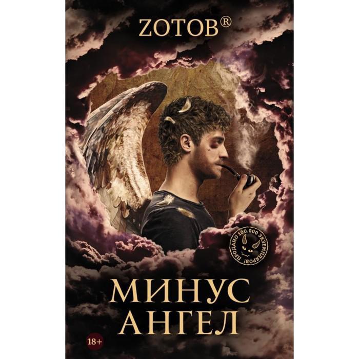 Минус ангел. Зотов (Zотов) Г. А.