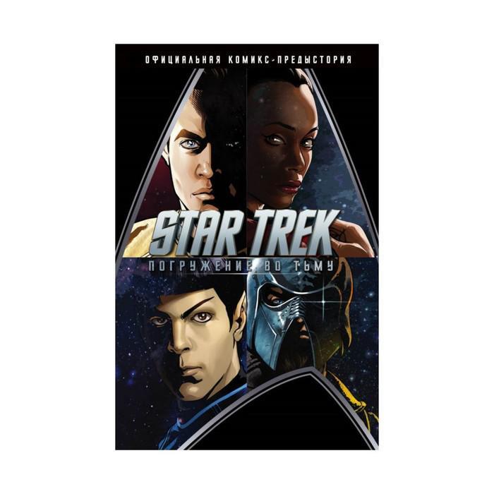 КомФантВс. Star Trek: Погружение во тьму. Джонсон М.