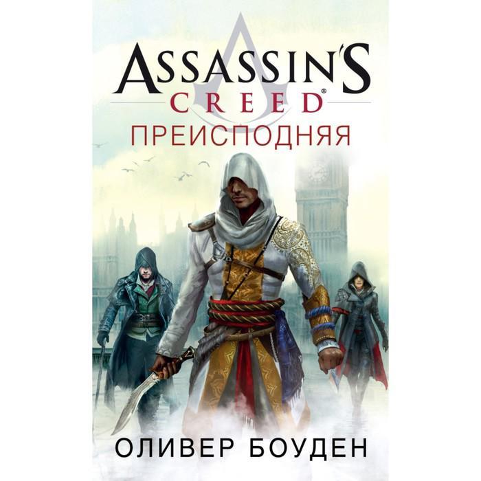Assassin's Creed. Преисподняя. Боуден О.