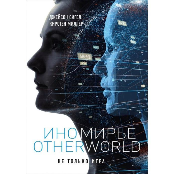 ФантНВР. Иномирье. Otherworld. Сигел Дж., Миллер К.