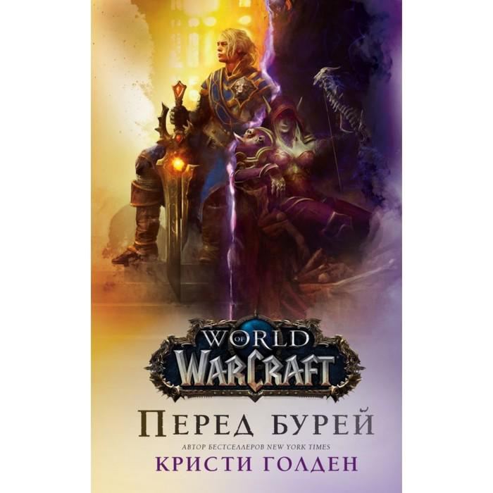 World of Warcraft. Перед бурей. Голден Кристи