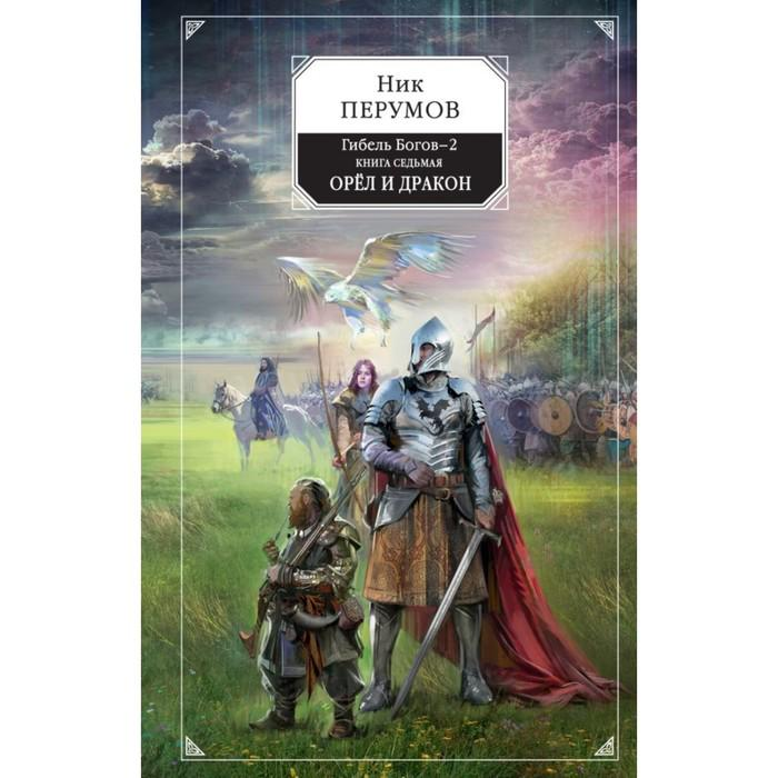 НикПерумов. Гибель Богов-2. Книга седьмая. Орёл и Дракон. Перумов Н.