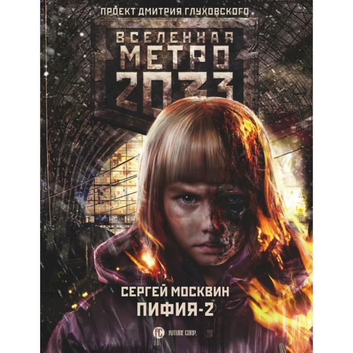 Глуховский !ВселМетро2033. Метро 2033: Пифия-2. В грязи и крови. Москвин С.Л.