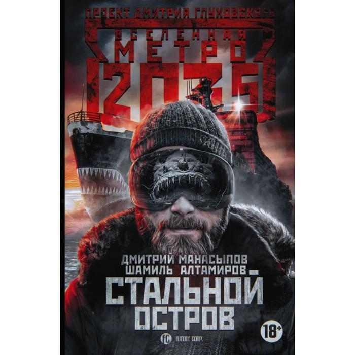 Вселенная метро 2035: Стальной остров. Алтамиров Ш. Р., Манасыпов Д. Ю.