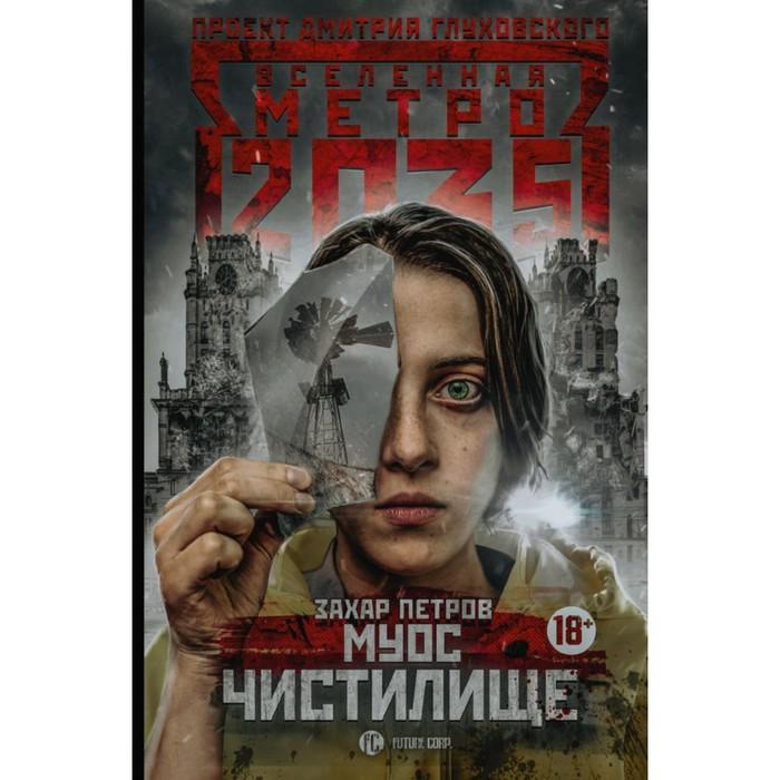 Метро 2035: Муос. Чистилище. Петров Захар