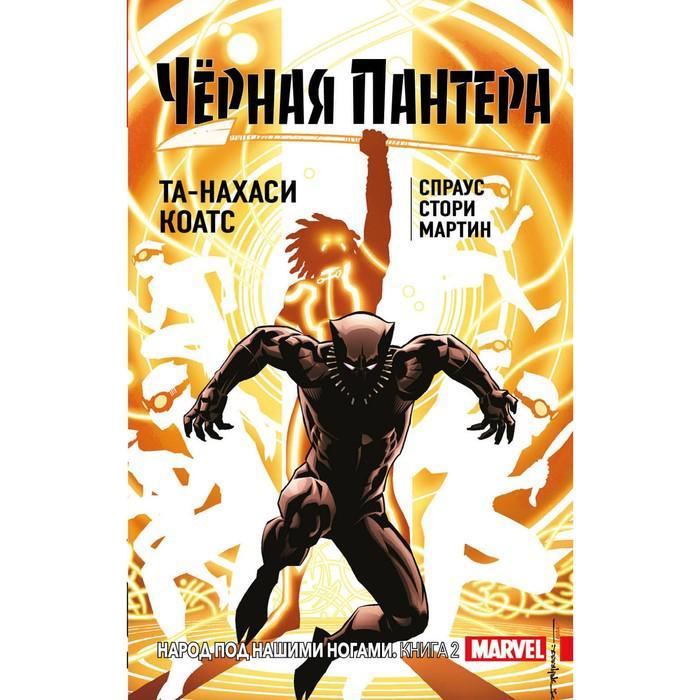 Чёрная Пантера: Народ под нашими ногами. Книга 2. Коатс Т.-Н., Спраус К.