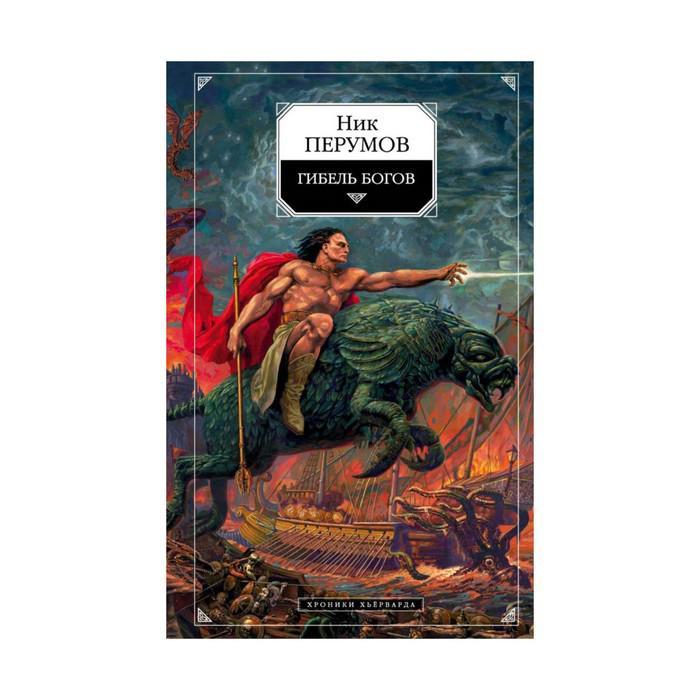 Гибель богов: Хроники Хьерварда. Кн. 1
