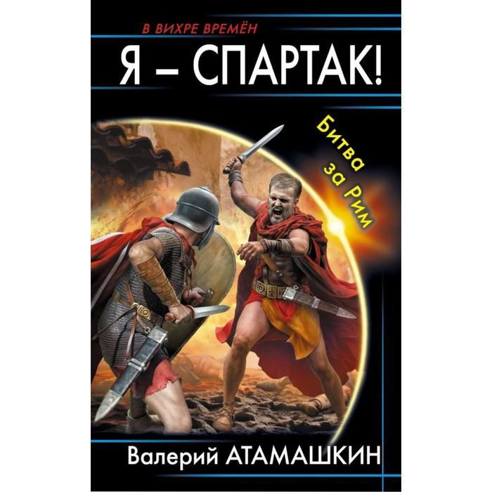 Я - Спартак! Битва за Рим. Атамашкин В. В.