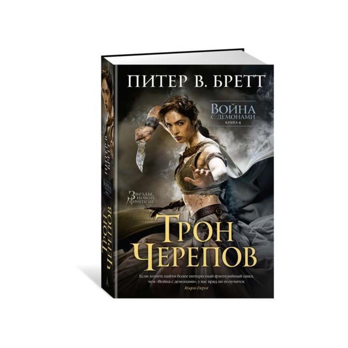 Звезды новой фэнтези. Война с демонами. Книга 4. Трон Черепов. Бретт П.В.