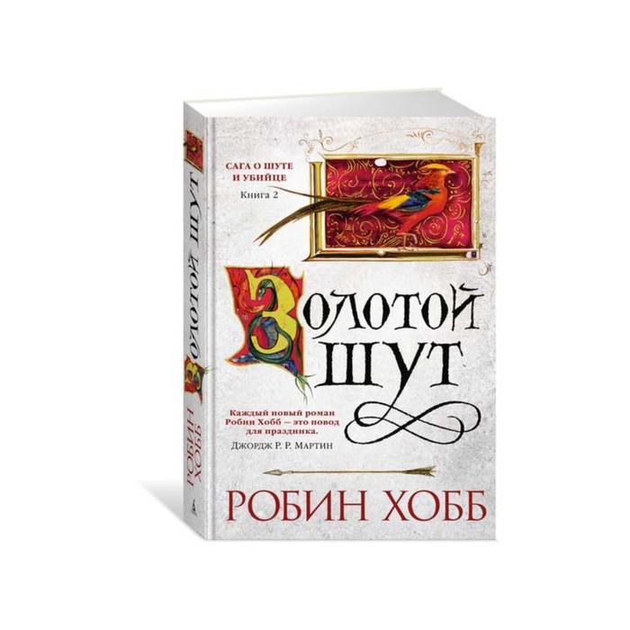 Звезды новой фэнтези. Сага о шуте и убийце. Книга 2. Золотой шут. Хобб Р.