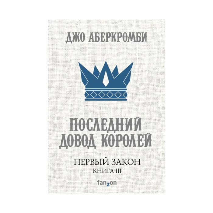 Первый Закон. Книга третья. Последний довод королей