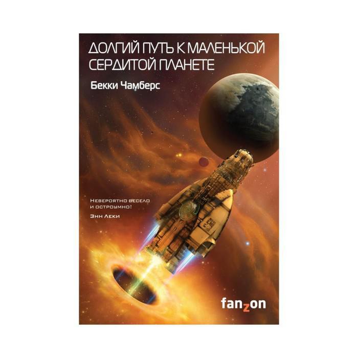 FzSFUni. Долгий путь к маленькой сердитой планете. Чамберс Б.