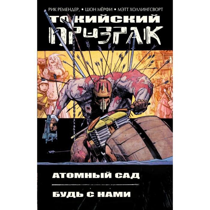 Токийский Призрак. 2 тома: Атомный сад + Будь с нами. Ремендер Р., Мёрфи Ш. и др.