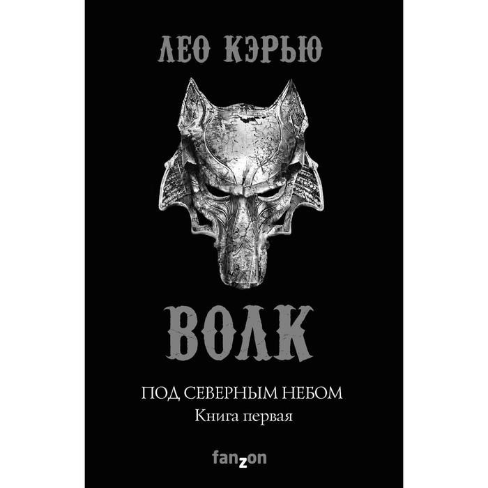 Под северным небом. Книга 1. Волк. Кэрью Л.