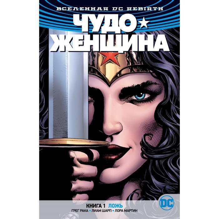 Графические романы. Rebirth. Вселенная DC. Чудо-Женщина. Книга 1. Ложь. Рака Г.