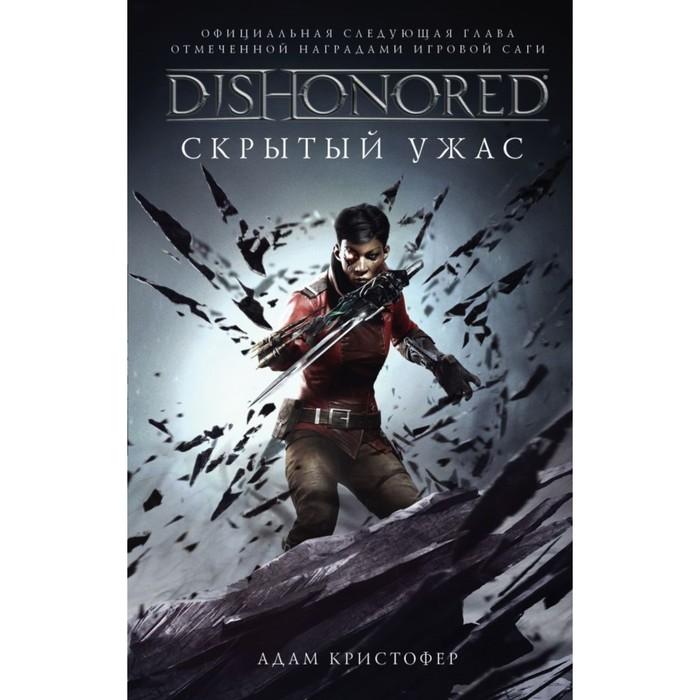 Dishonored. Скрытый ужас. Кристофер А.
