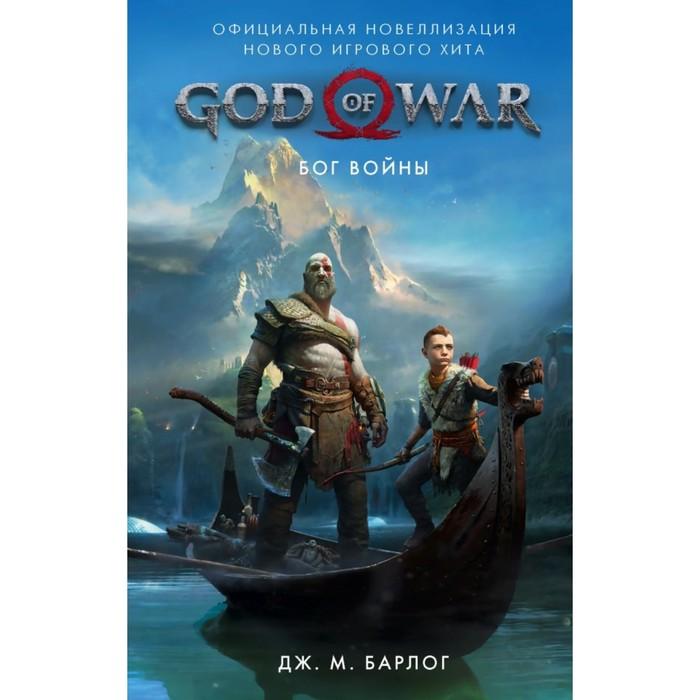 God of War. Бог войны: Официальная новеллизация. Барлог Д.
