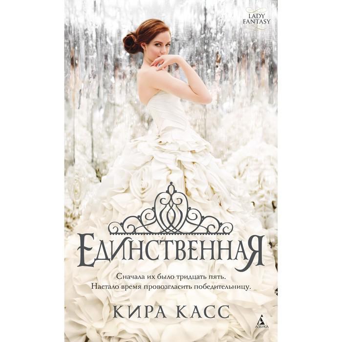 Lady Fantasy. Единственная. Цикл Отбор. Кн.3 (мягк.обл.). Касс К.