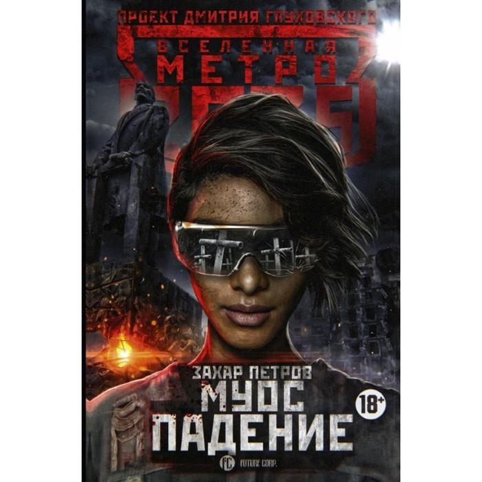 Метро 2035: Муос. Падение. Петров Захар