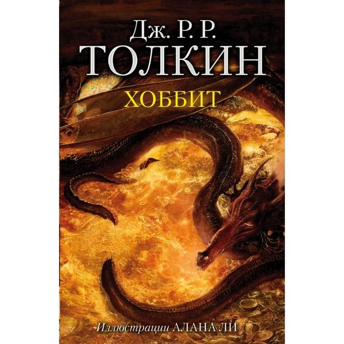 ТолкинТворецСредиземья. Хоббит. Толкин Д.Р.Р.