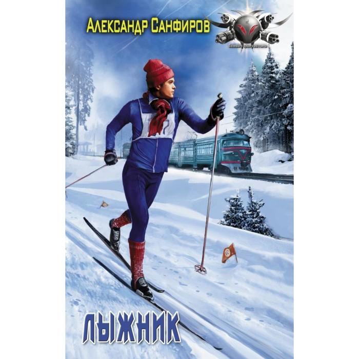 Лыжник. Санфиров А.Ю.