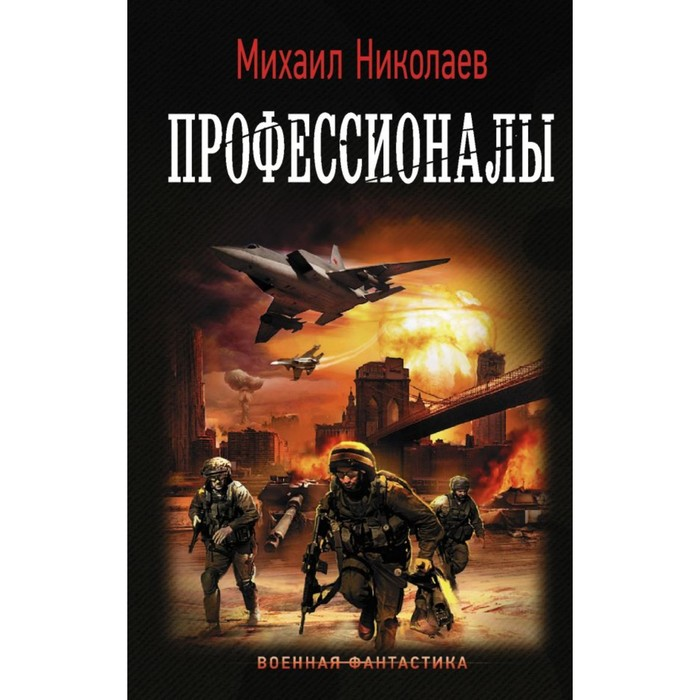 Профессионалы. Николаев М. П.