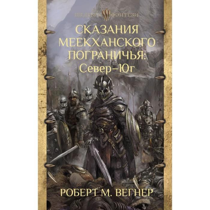 Сказания Меекханского Пограничья. Север - Юг. Вегнер Р.М.