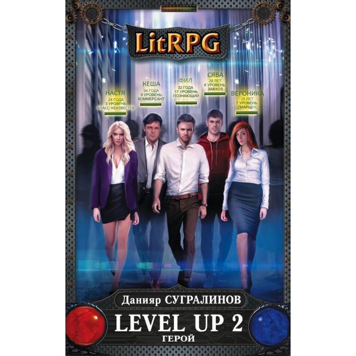 LitRPG. Level Up 2. Герой. Сугралинов Д.С.