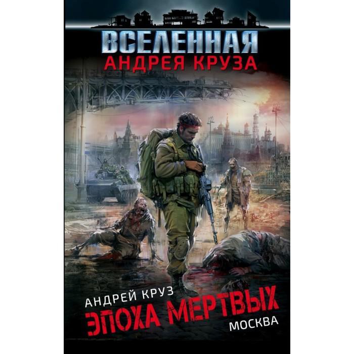 Эпоха Мёртвых. Москва. Круз А.
