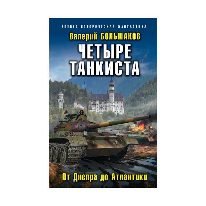 Четыре танкиста. От Днепра до Атлантики