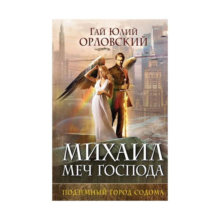 Михаил, Меч Господа. Книга вторая. Подземный город Содома