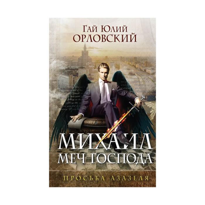 Михаил, Меч Господа. Книга первая. Просьба Азазеля