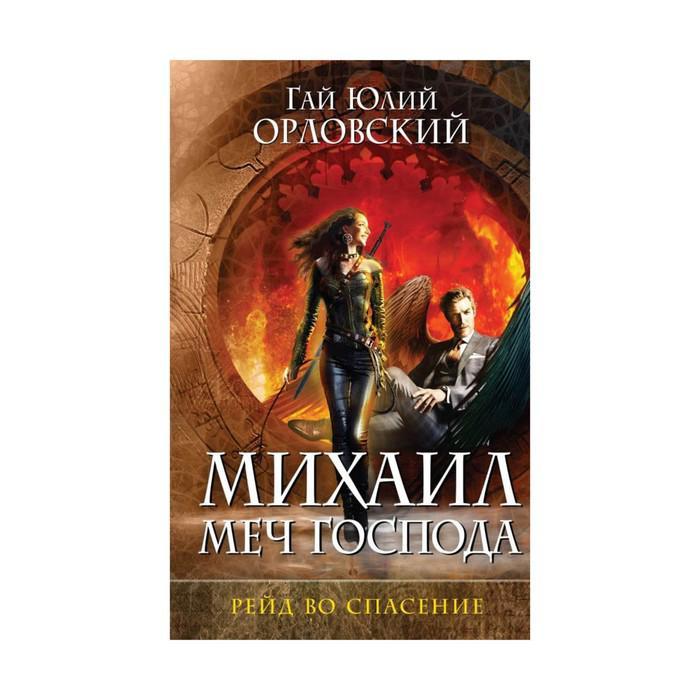 Михаил, Меч Господа. Книга третья. Рейд во спасение