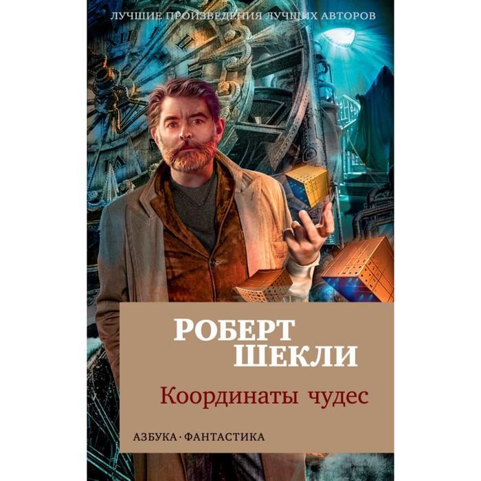 Азбука-фантастика (мягк.обл.). Координаты чудес. Шекли Р.