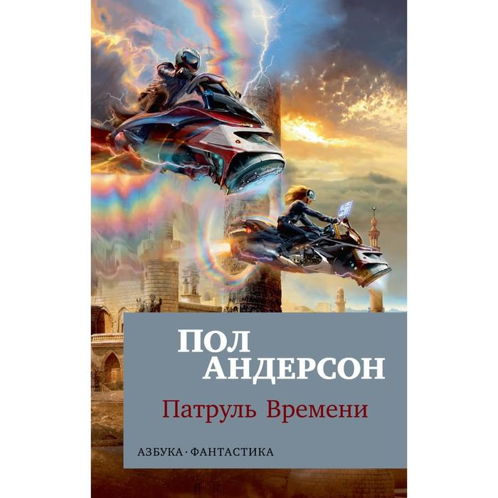 Азбука-фантастика. Патруль Времени. Кн.1 (мягк.обл.). Андерсон П.